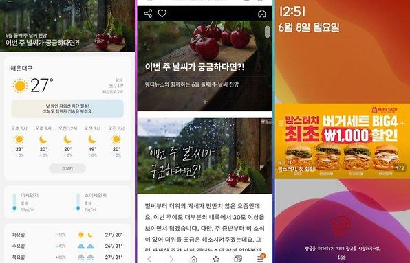 Anuncios de muestra en una interfaz de usuario de Samsung